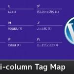 WordPressのタグをリスト化して索引を作るプラグイン!商品検索や図鑑サイトにおすすめ!Multi-column Tag Mapの使い方!