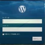 WordPressのログイン認証をメールアドレスに変更する方法!ログイン画面のラベルを簡単にカスタマイズ!