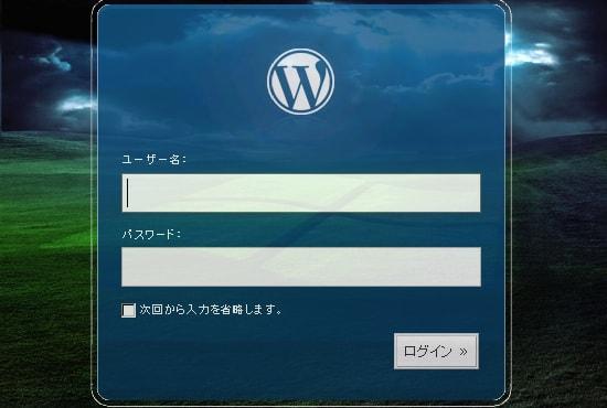WordPress メールアドレス ログイン