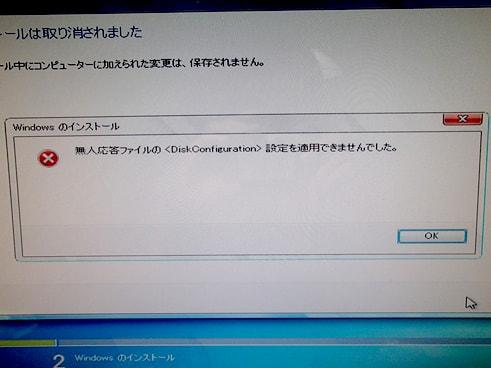 無人応答ファイル disk configuration の設定を適用できませんでした