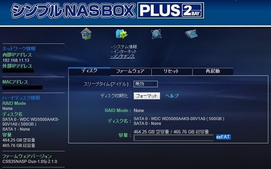 NAS ハードディスク初期化