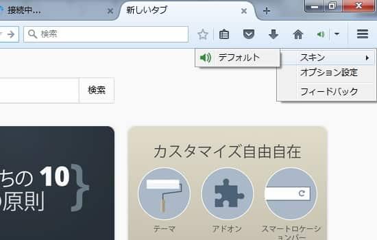 Firefox 音を消す