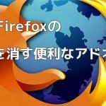 Firefoxで簡単に音を消す方法を伝授!静かに作業したい方にはおすすめ!消音アドオンのインストールと使い方!