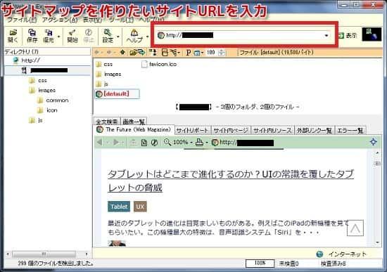 サイトマップ 自動作成