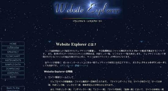 Website Explorer 使い方