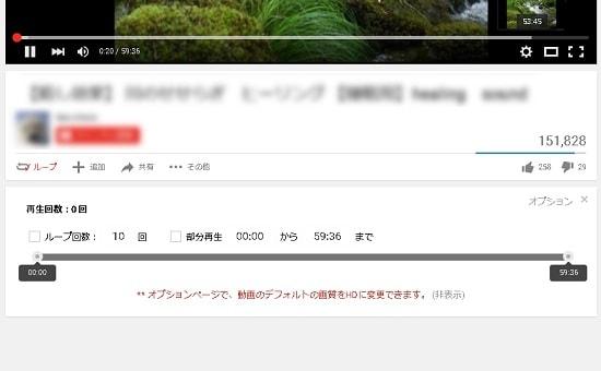 Looper for YouTube 使い方