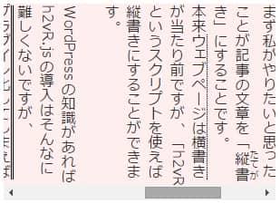 WordPress 記事 スクロール