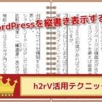 WordPressの記事を縦書き表示するプラグイン!小説同人サイトに便利なh2vRを設置する方法!