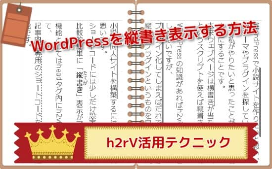 WordPress 縦書き