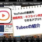YouTube動画を手軽に連続再生!スマホアプリTubeeの使い方!便利なオフライン再生にも対応!