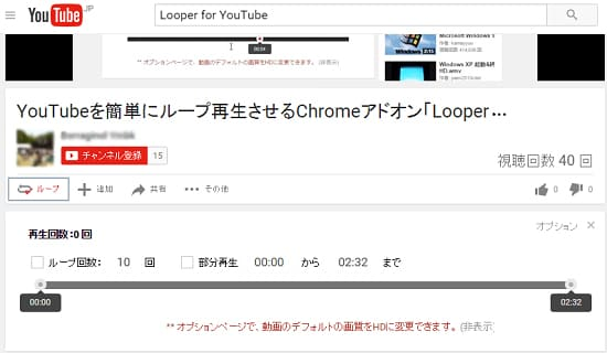 Looper for YouTube 使い方