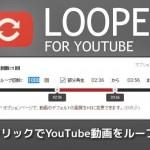 YouTube動画を簡単にループ再生!Chromeアドオン「Looper for YouTube」の使い方とインストール!