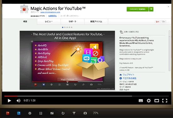 Magic Action 使い方
