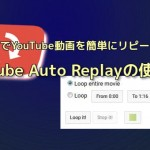 YouTube Auto Replay 使い方