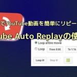 FireFoxでYouTube動画をリピート再生!機能をインストール!アドオン「Auto Replay」の使い方とレビュー!