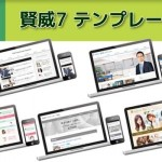 WordPress 賢威7 評判