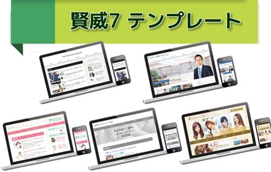 WordPress 賢威7 評判