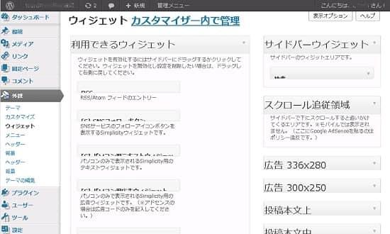 WordPress クラシックスタイル