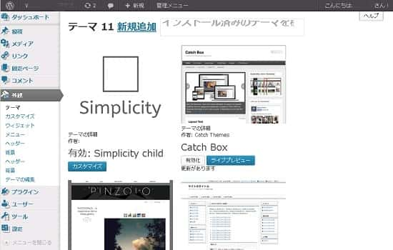 Wordpress 管理画面 css