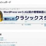 WordPressの管理画面をクラシックスタイルに変更するプラグイン!wp-admin classicで古いバージョンのCSSにカスタマイズ!