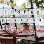 固定ページの子ページを一覧表示する優良WordPressプラグイン!Child Pages Shortcodeの使い方とインストール方法!