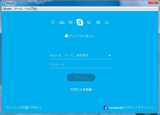 Skype 強制サインアウト