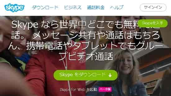 Skype 強制サインアウト 原因