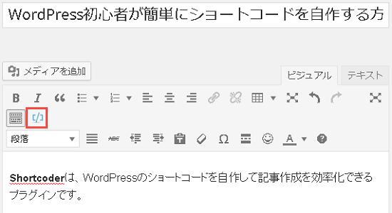 Shortcoder WordPress