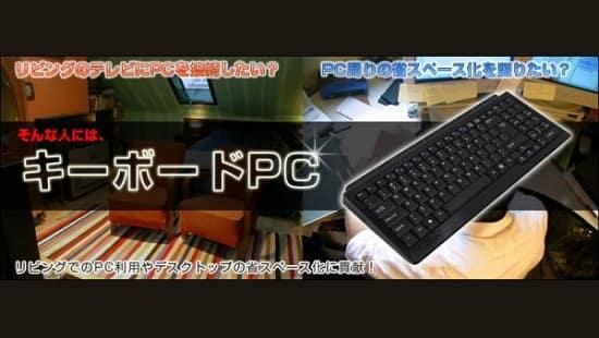 キーボードPC(KYEPCTV2)