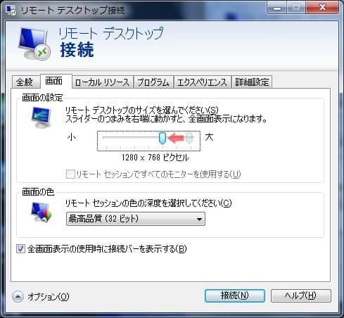 リモートデスクトップ 全画面