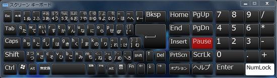 スクリーンキーボード 使い方