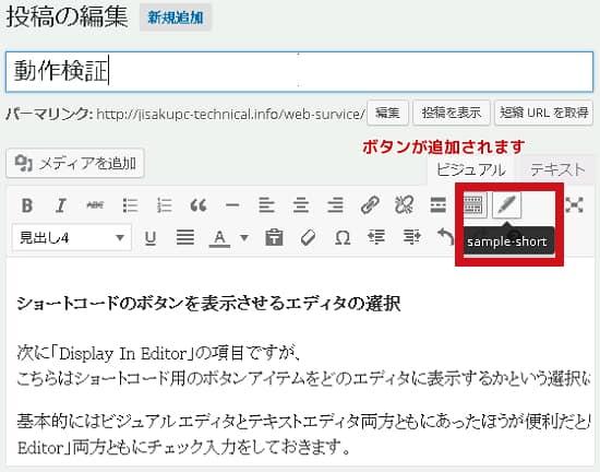 WordPress ビジュアルエディタ ボタン追加