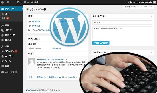 WordPress 導入 依頼
