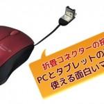 一風変わったPCとタブレット共用マウスが新登場!伸縮自在で持ち歩きもコンパクト!