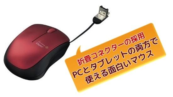 PCとタブレット共用マウス