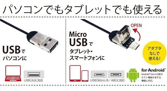 PC タブレット 共用マウス