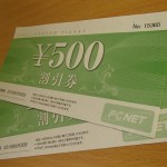 今年の夏も友人と大須!会社で入手したPCNETの割引券の使い道は?