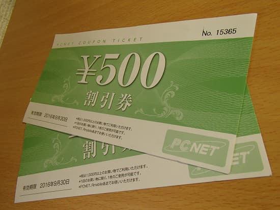 PCNET 割引券