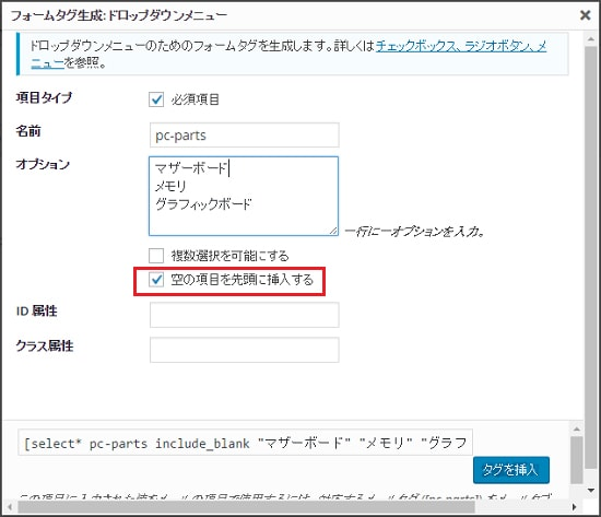 Contact Form7 初期値