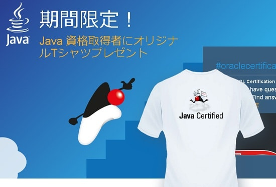Oracle Java Tシャツ