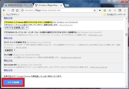 Chrome マテリアルデザイン 無効