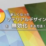 Chromeの更新で見た目が変わった!マテリアルデザインを無効化し従来に戻す方法!