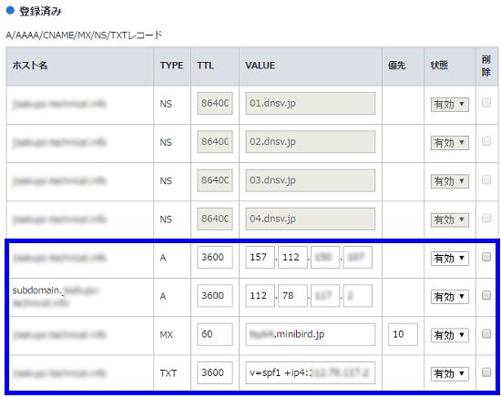 お名前ドットコム DNSレコード