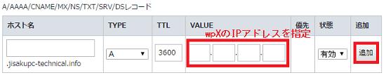 DNSレコード wpXクラウド