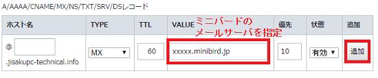 ミニバード DNSレコード