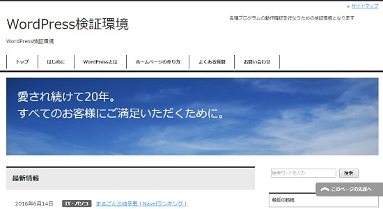 賢威6 WordPressテーマ
