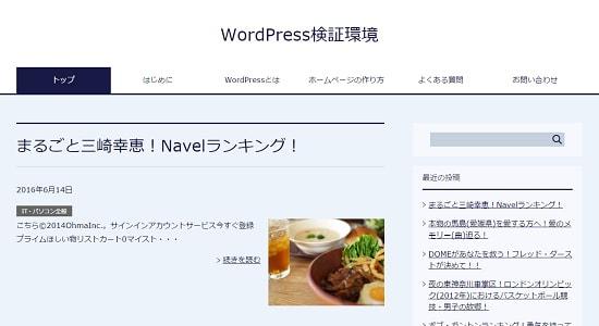 賢威7 WordPressテーマ