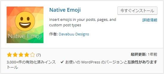 WordPress 絵文字 プラグイン