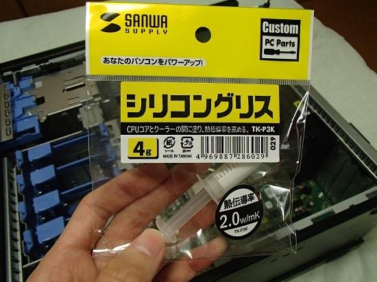 BTOパソコン CPUグリス