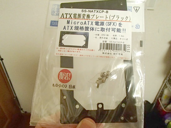 SFX ATX変換 電源